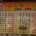 China - Cum gandesc altii despre China, chinezi si modul lor de gandire